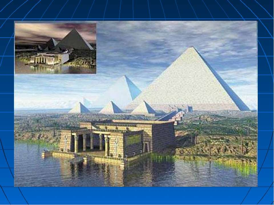 Слово «пирамида»— греческое. По мнению одних исследователей, большая куча пш...