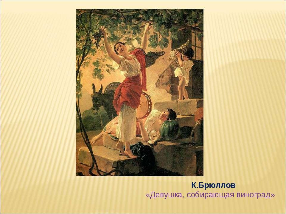 К.Брюллов «Девушка, собирающая виноград»
