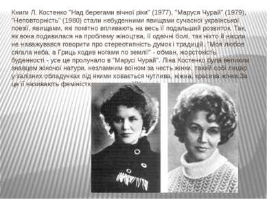 """Книги Л. Костенко """"Над берегами вічної ріки"""" (1977), """"Маруся Ч..."""