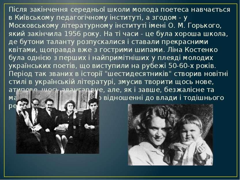 Після закінчення середньої школи молода поетеса навчається в Київському педаг...