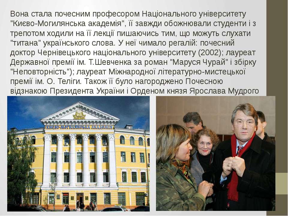 """Вона стала почесним професором Національного університету """"Києво-Могилян..."""