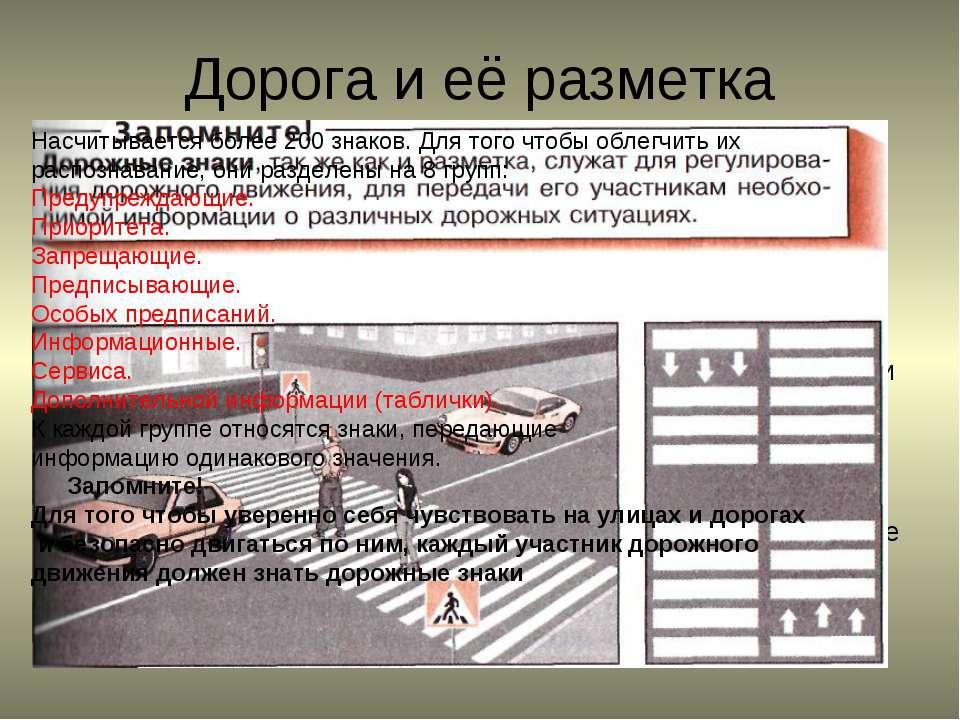 Дорога и её разметка Дорога включает в себя одну или несколько проезжих часте...