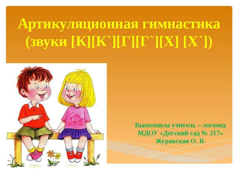 Артикуляционная гимнастика (звуки [К][К`][Г][Г`][Х] [Х`]) Выполнила учитель –...