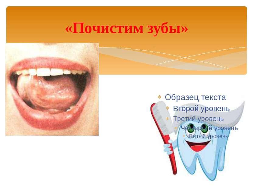 «Почистим зубы»