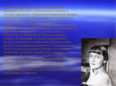 Иной характер носил акмеизм А.Ахматовой, лишенный тяготения к экзотическим сю...