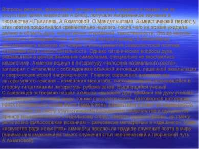 Вопросы религии, философии, которых акмеизм чуждался в теории (на их отсутств...