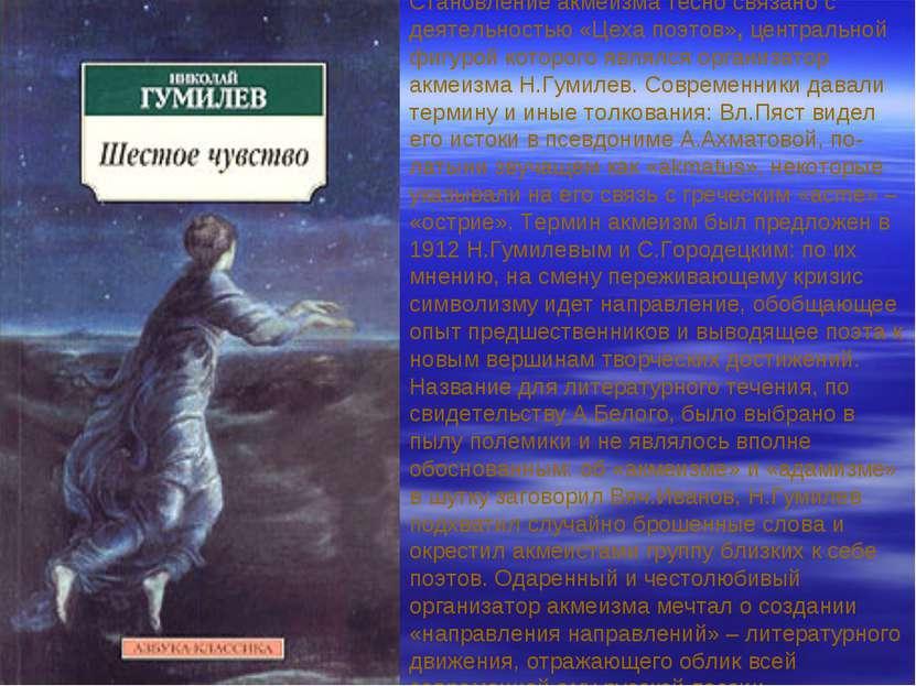 Становление акмеизма тесно связано с деятельностью «Цеха поэтов», центральной...