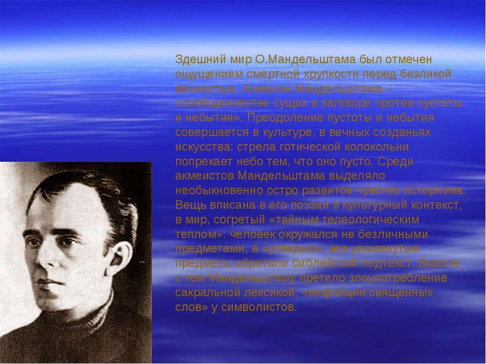 Здешний мир О.Мандельштама был отмечен ощущением смертной хрупкости перед без...
