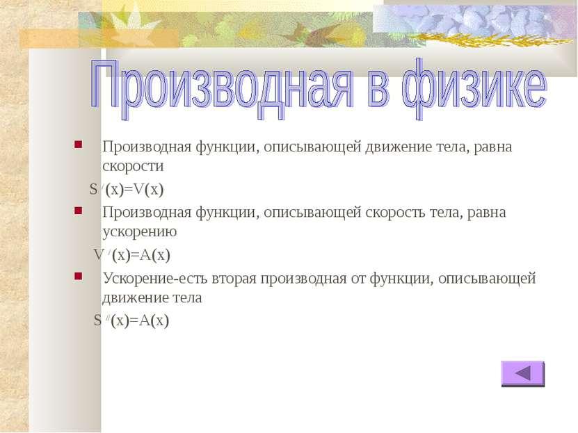 Производная функции, описывающей движение тела, равна скорости S / (х)=V(х) П...