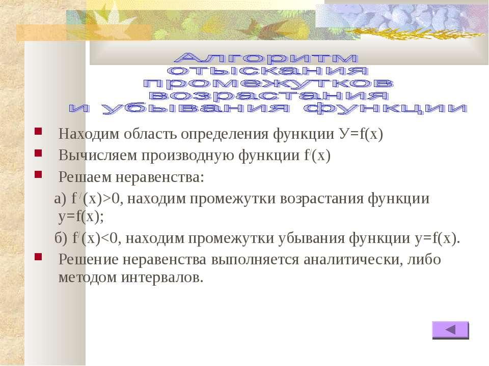 Находим область определения функции У=f(x) Вычисляем производную функции f /(...