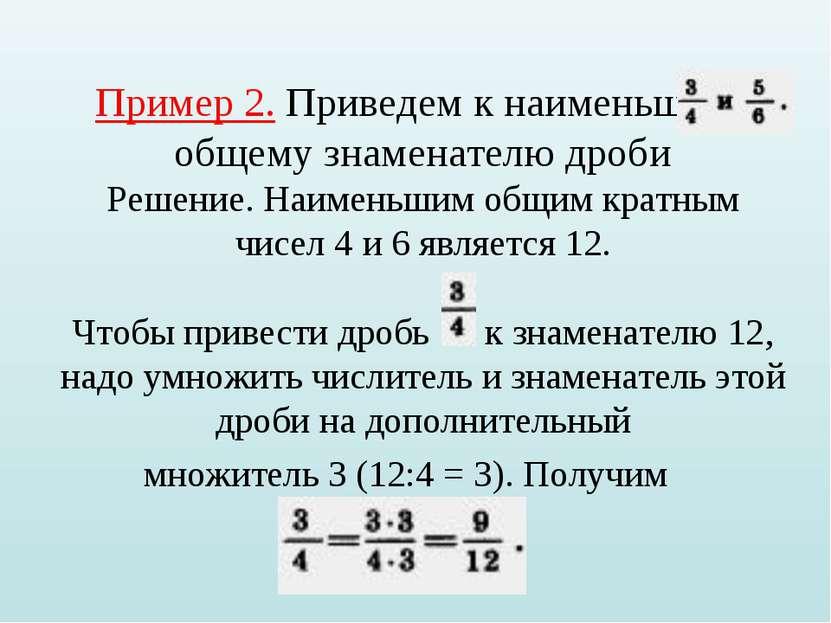 Пример 2. Приведем к наименьшему общему знаменателю дроби Решение. Наименьшим...