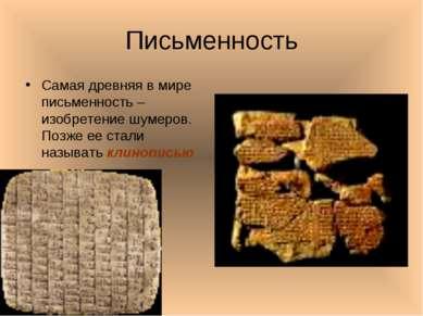 Письменность Самая древняя в мире письменность – изобретение шумеров. Позже е...