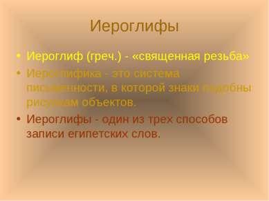 Иероглифы Иероглиф (греч.) - «священная резьба» Иероглифика - это система пис...