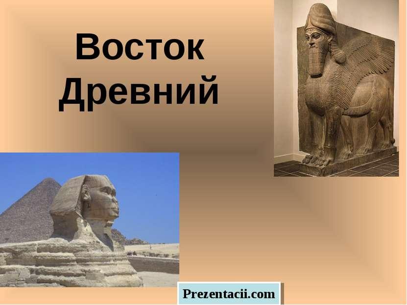 Восток Древний Prezentacii.com