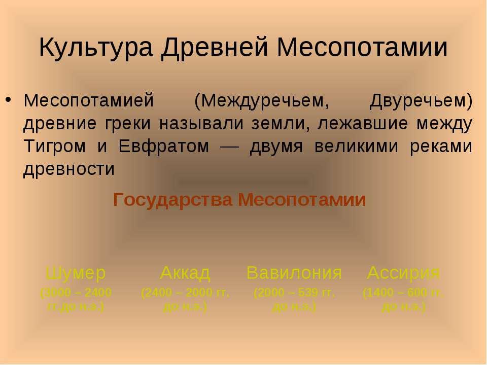 Культура Древней Месопотамии Месопотамией (Междуречьем, Двуречьем) древние гр...