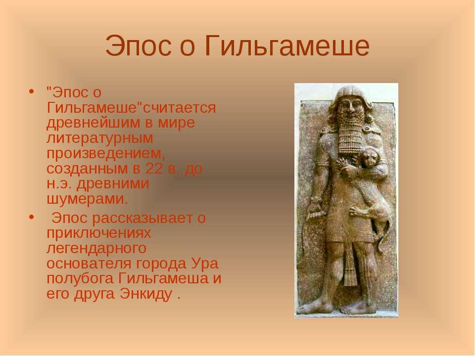"""Эпос о Гильгамеше """"Эпос о Гильгамеше""""считается древнейшим в мире литературным..."""
