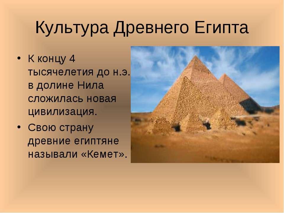 Культура Древнего Египта К концу 4 тысячелетия до н.э. в долине Нила сложилас...