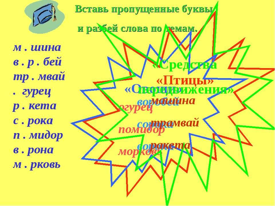Вставь пропущенные буквы и разбей слова по темам. м . шина в . р . бей тр . м...