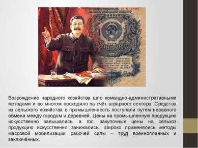 Возрождение народного хозяйства шло командно-административными методами и во ...