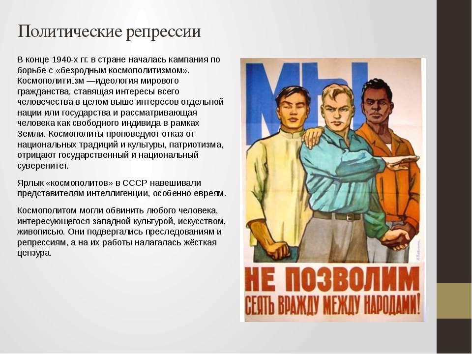 Политические репрессии В конце 1940-х гг. в стране началась кампания по борьб...