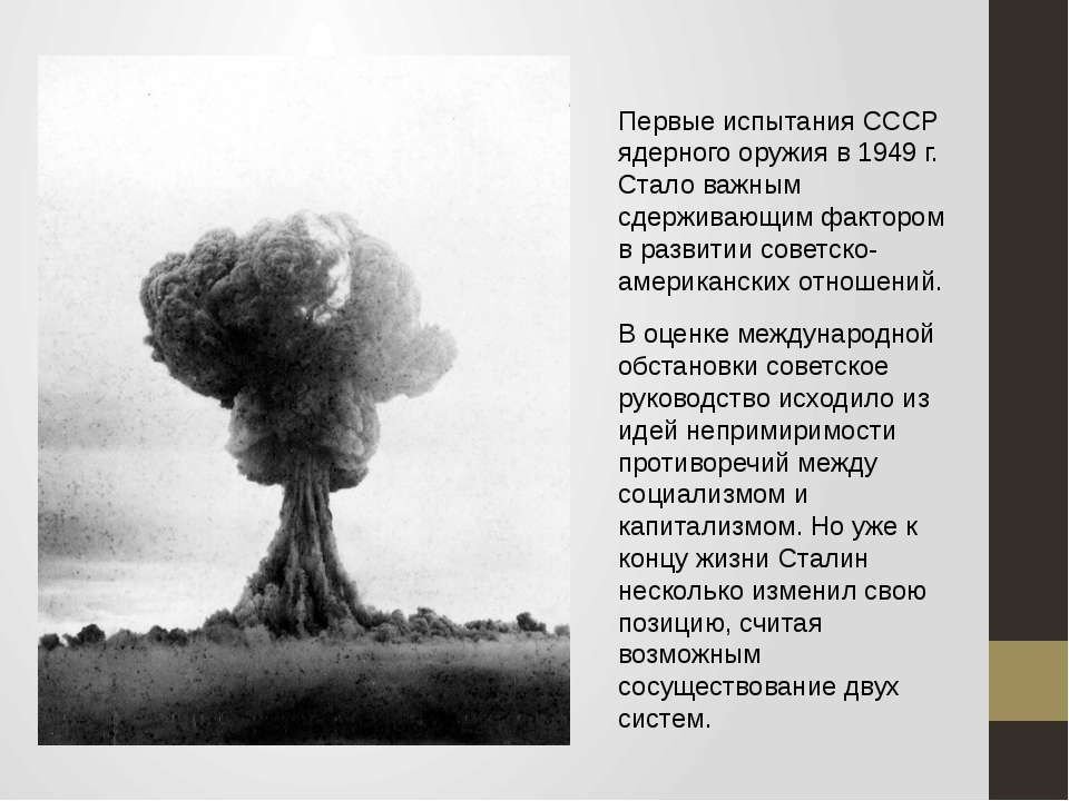 Первые испытания СССР ядерного оружия в 1949 г. Стало важным сдерживающим фак...