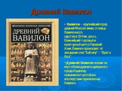 Древний Вавилон Вавилон – крупнейший город древней Месопотамии, столица Вавил...