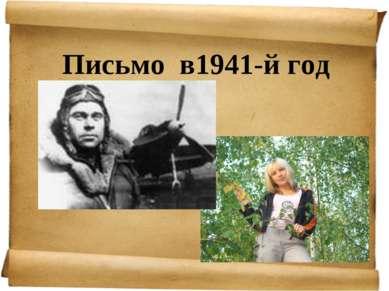 Письмо в1941-й год
