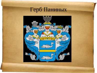 Герб Паниных