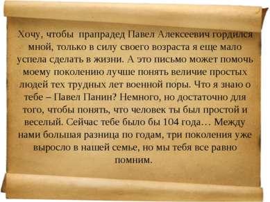 Хочу, чтобы прапрадед Павел Алексеевич гордился мной, только в силу своего во...