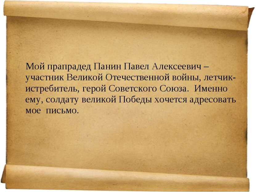 Мой прапрадед Панин Павел Алексеевич – участник Великой Отечественной войны, ...