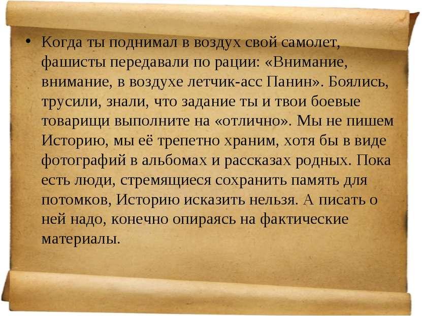 Когда ты поднимал в воздух свой самолет, фашисты передавали по рации: «Вниман...