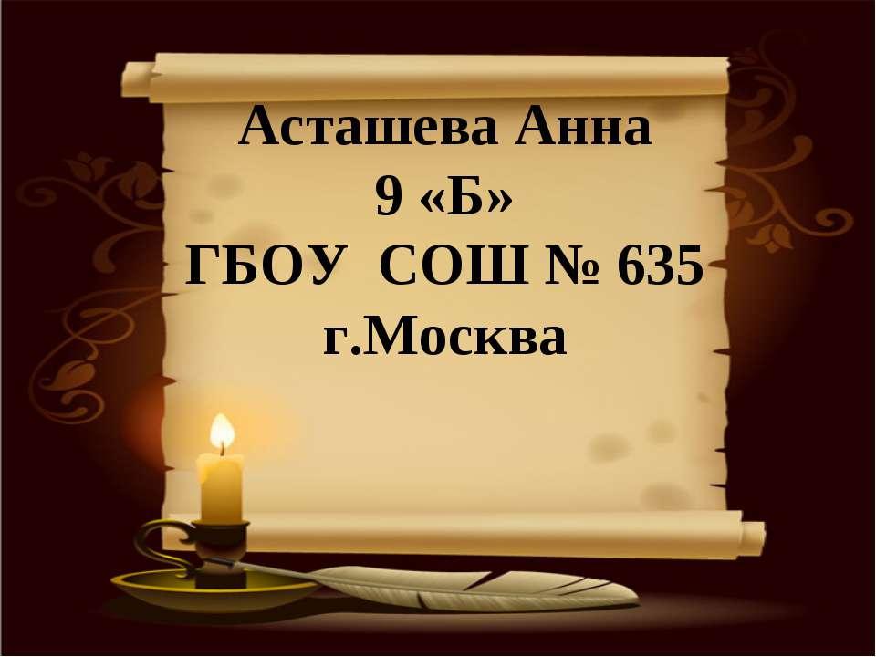 Асташева Анна 9 «Б» ГБОУ СОШ № 635 г.Москва