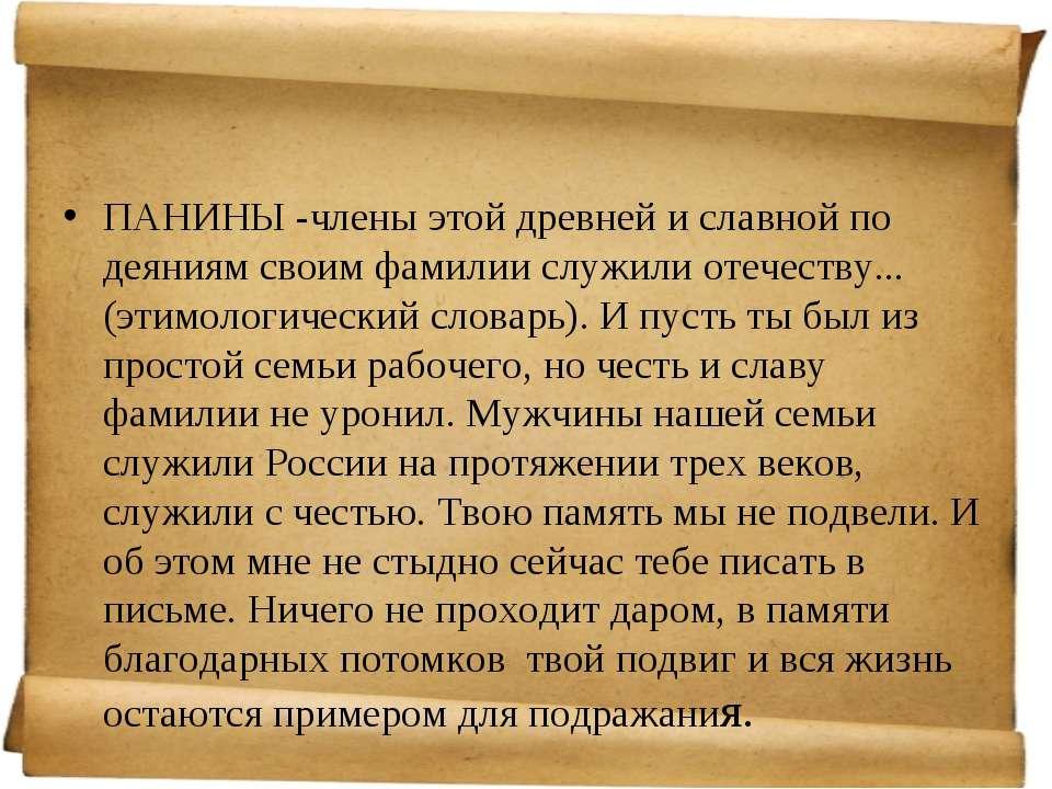 ПАНИНЫ -члены этой древней и славной по деяниям своим фамилии служили отечест...