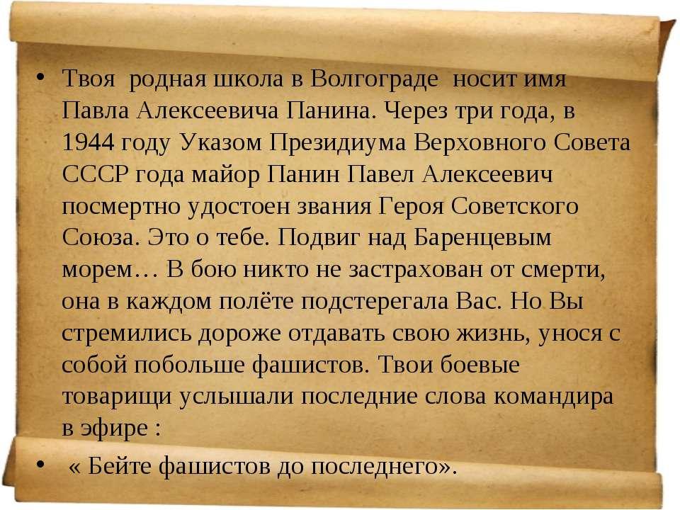 Твоя родная школа в Волгограде носит имя Павла Алексеевича Панина. Через три ...