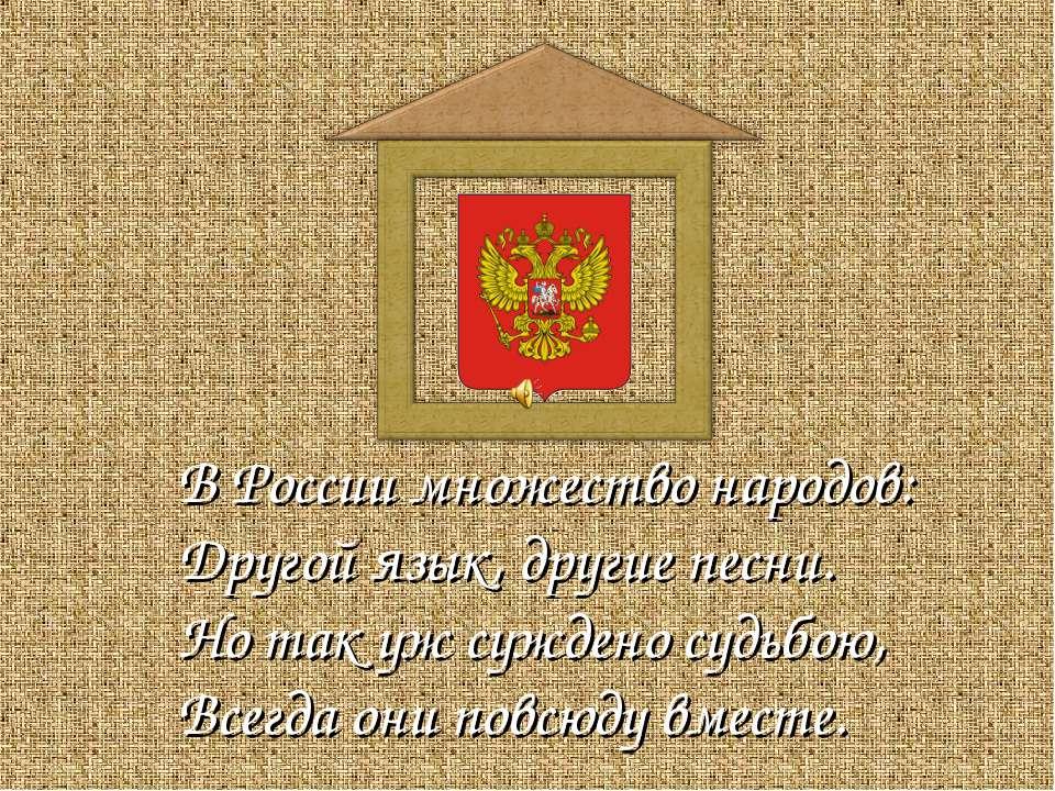 В России множество народов: Другой язык, другие песни. Но так уж суждено судь...