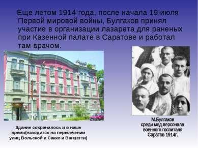 Здание сохранилось и в наше время(находится на пересечении улиц Вольской и Са...