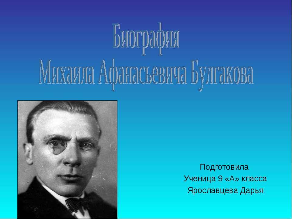Подготовила Ученица 9 «А» класса Ярославцева Дарья
