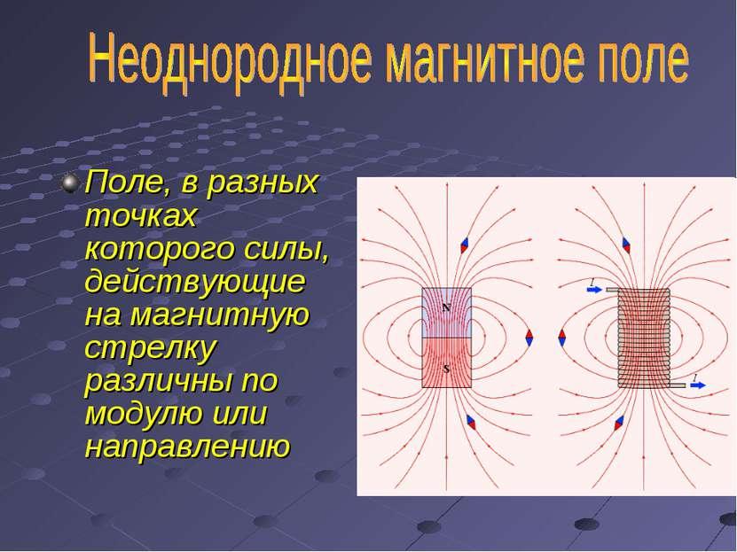 Поле, в разных точках которого силы, действующие на магнитную стрелку различн...