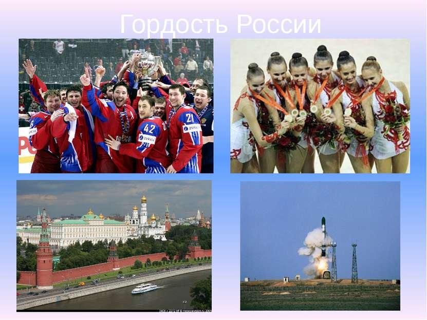 Гордость России