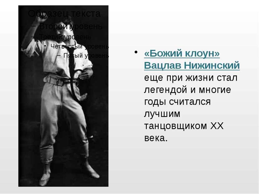«Божий клоун» Вацлав Нижинский еще при жизни стал легендой и многие годы счит...