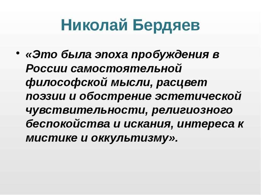 Николай Бердяев «Это была эпоха пробуждения в России самостоятельной философс...