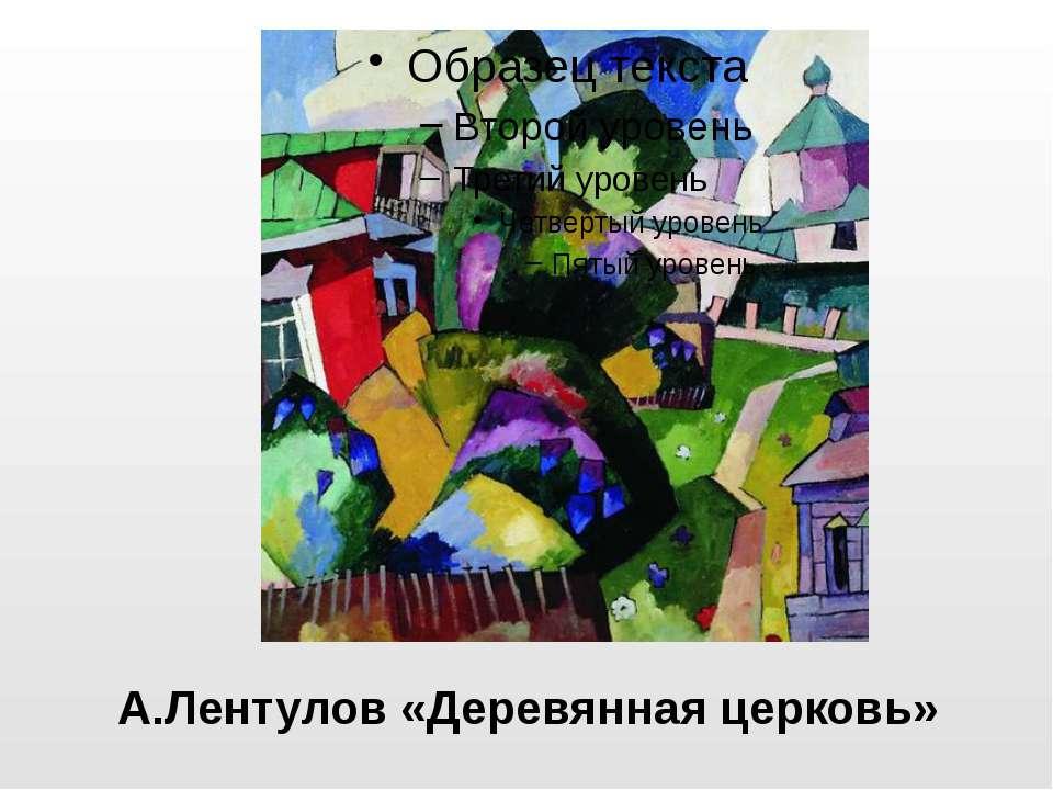 А.Лентулов «Деревянная церковь»