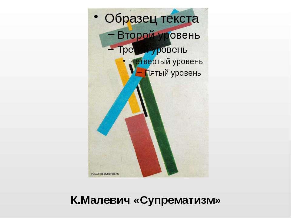 К.Малевич «Супрематизм»