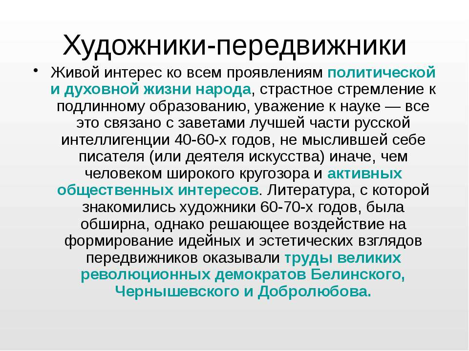 Художники-передвижники Живой интерес ко всем проявлениям политической и духов...