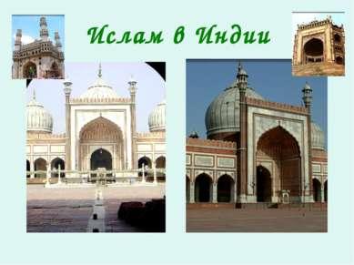 Ислам в Индии