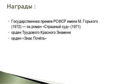 Государственная премия РСФСР имени М. Горького (1972) — за роман «Страшный су...