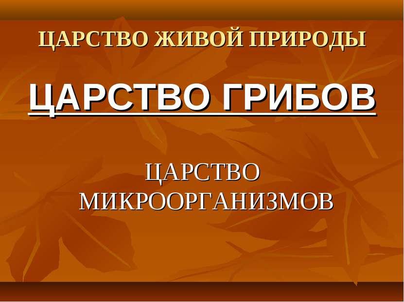 ЦАРСТВО ЖИВОЙ ПРИРОДЫ ЦАРСТВО ГРИБОВ ЦАРСТВО МИКРООРГАНИЗМОВ