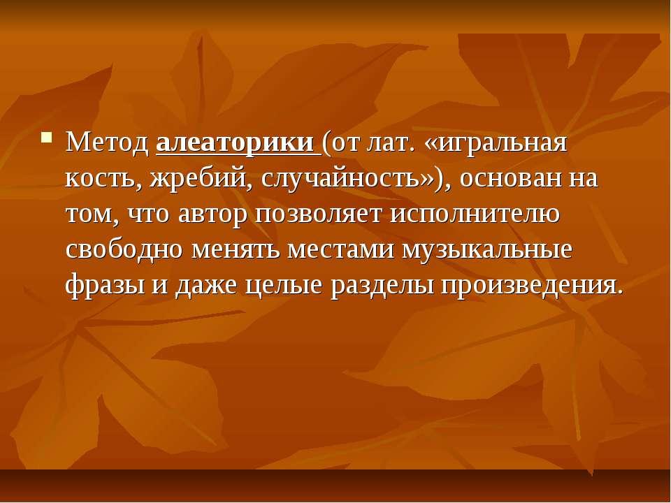Метод алеаторики (от лат. «игральная кость, жребий, случайность»), основан на...