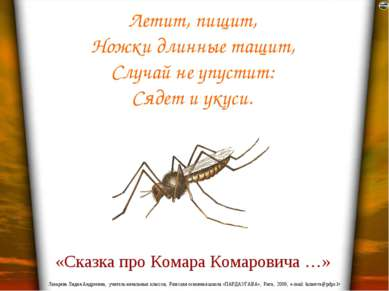 Летит, пищит, Ножки длинные тащит, Случай не упустит: Сядет и укуси. «Сказка ...