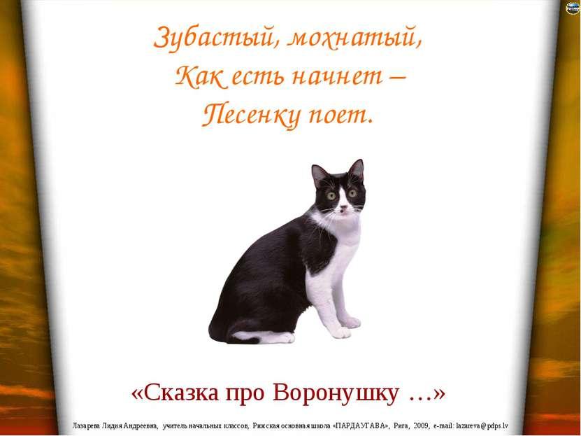 Зубастый, мохнатый, Как есть начнет – Песенку поет. «Сказка про Воронушку …» ...